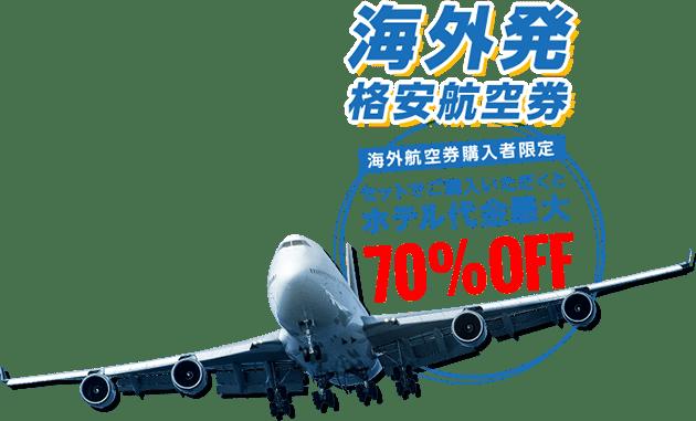 「海外旅行(飛行機+ホテル)」の画像検索結果