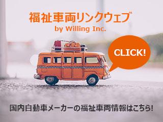 福祉車両リンクウェブ