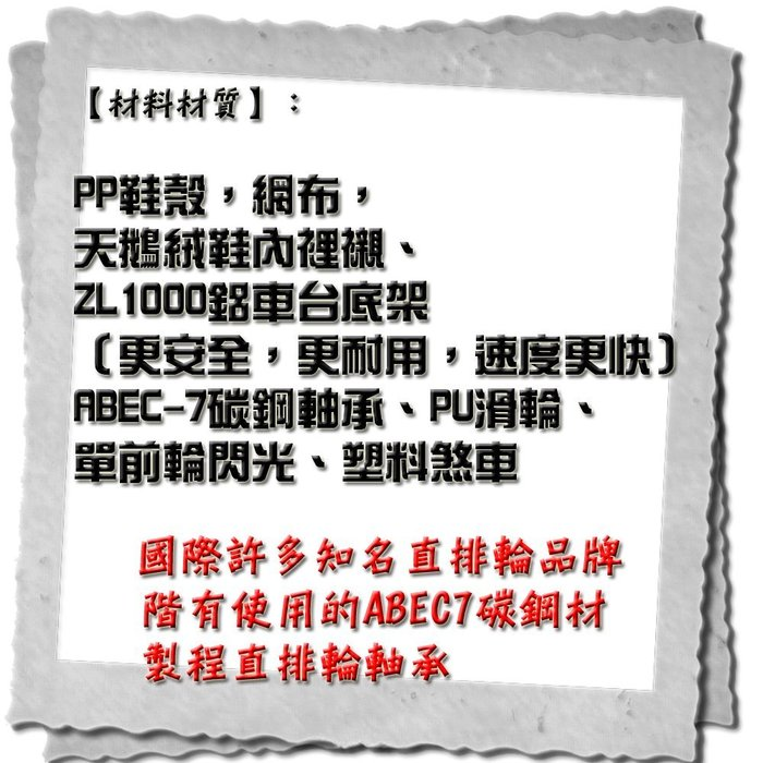 ☆︵興雲網購︵☆【03041】動起來可調直排輪 PU閃光直排輪鞋 兒童直排輪鞋 滑板車 蛇板