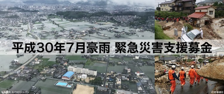 平成30年7月 西日本豪雨 緊急災害支援募金について