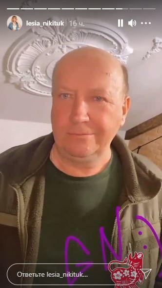 Батько Лесі Нікітюк