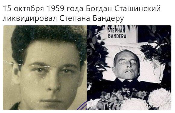Убийство Бандеры