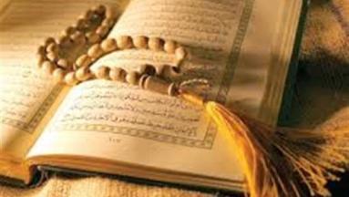 781_930519587 تعرف على أعظم آية في القرآن الكريم المزيد