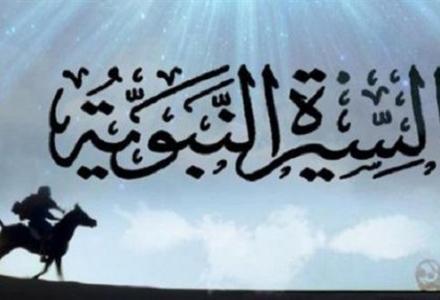 361_124369377 السيرة النبوية والدعوة إلى الله المزيد