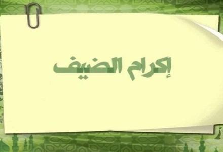 356_771926526 إكرام الضيف في السنة النبوية المزيد