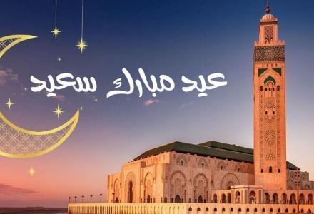 ,,,,,_1620127248 المركز الدولي للفلك يكشف عن موعد احتفال المغرب وباقي الدول الإسلامية بعيد الفطر المزيد