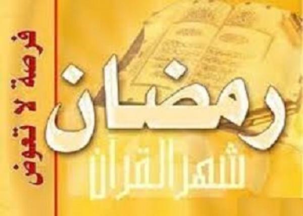 هل تضاعف السيئة والحسنة في رمضان