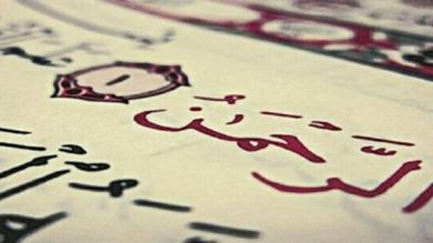 564_829374537 الراحمون يرحمهم الرحمن المزيد