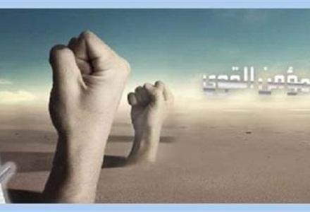 432_691123188 ما سبب حب الله -عز وجل- للمؤمن القوي؟ المزيد