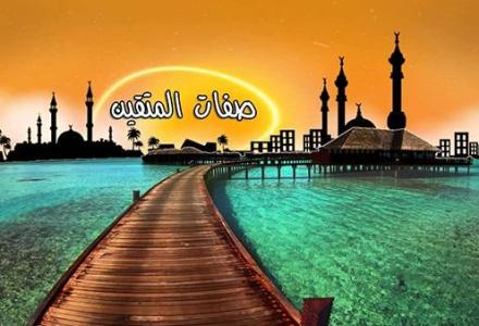 14_221560407 صفات المتقين في القرآن الكريم المزيد