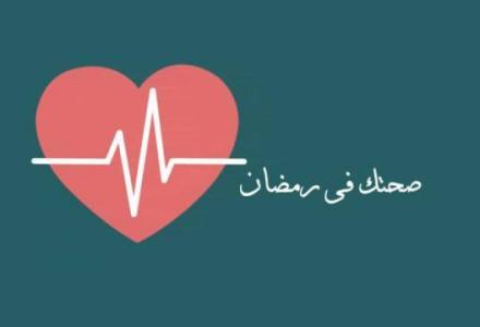 resize_1618663965 كيف تحافظ على صحتك في رمضان المزيد