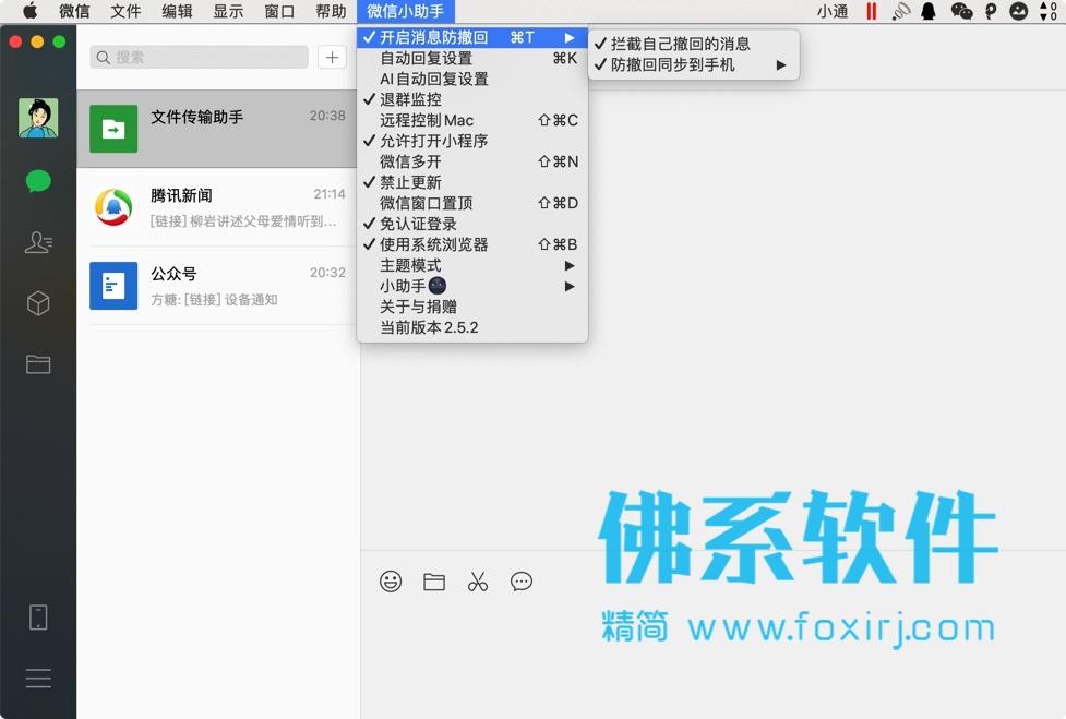 微信小助手 WeChaEextension 修改消息防撤回/AI自动回复/多开