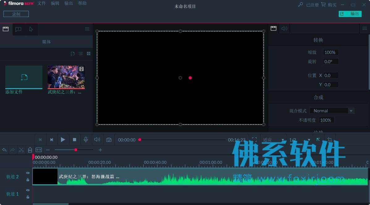 屏幕录像及视频编辑工具 万兴屏幕录像工具 中文修改版