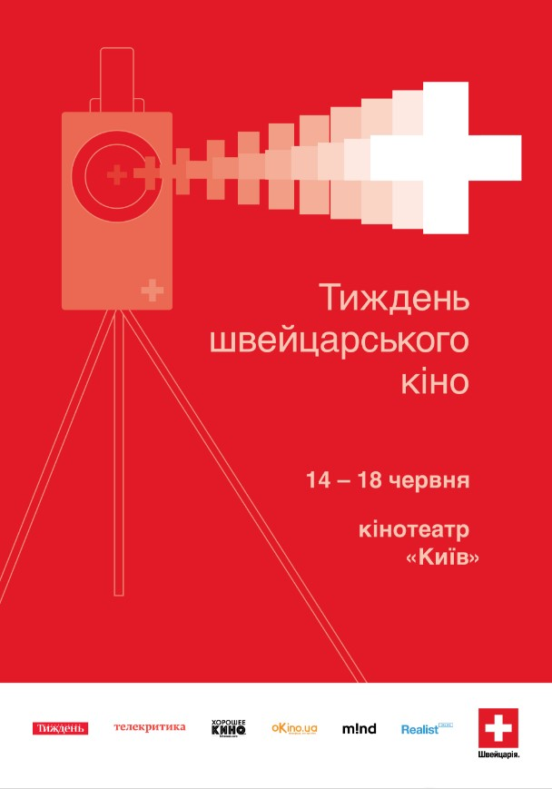 постер Недели швейцарского кино 2018