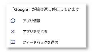 App de Google con fallos