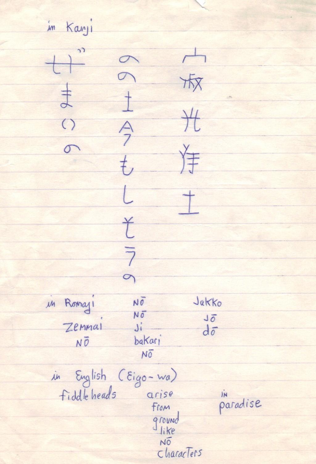 Translation Of Ten Japanese Haiku