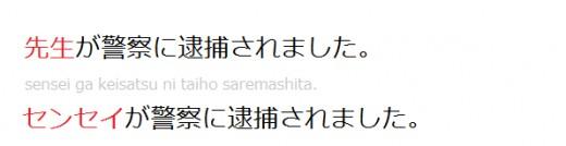 Katakana usage