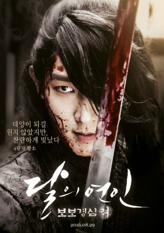 Image result for scarlet heart ryeo wang so