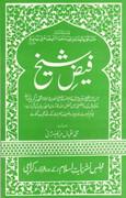 Faiz e Shaykh By Shaykh Sufi Muhammad Iqbalr a 0000
