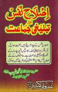 Islah e Nafs Aur Tablighi Jamaat By Shaykh Qari Muhamma