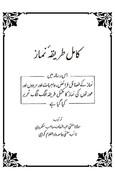 Kamil Tareeqa e Namaz By Shaykh Abdur Rauf Sakha