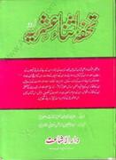 Tohfa e Ithna Ashariyya ( Urdu)