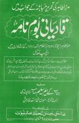 Qadiyani Boom Nama by Sheikh Muhammad Asa'ad Faro