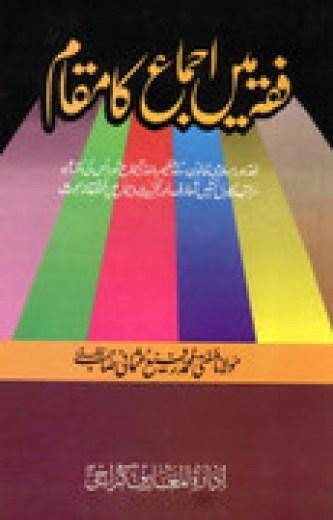 Fiqh Mayn Ijma Ka Maqam By Shaykh Mufti Rafi Usmani