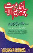 Jawahir e Hakeem ul Ummatr a By Shaykh Dr Abdul Hai Ar