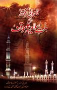 Qadiyani Fitnah Aur Millat e Islamia Ka Moaqqaf