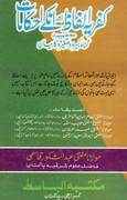 Kufriya Alfaz Aur Un Kay Ahkamat By Shaykh Mufti Abdush Sh