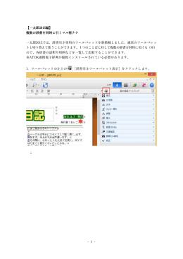 帝京 平成 unipa