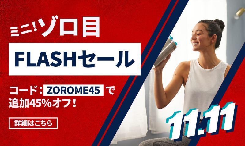11.1 Mini Zorome Flash Primary Banner