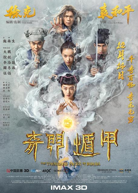 The Thousand Faces of Dunjia 2017 Movie Poster