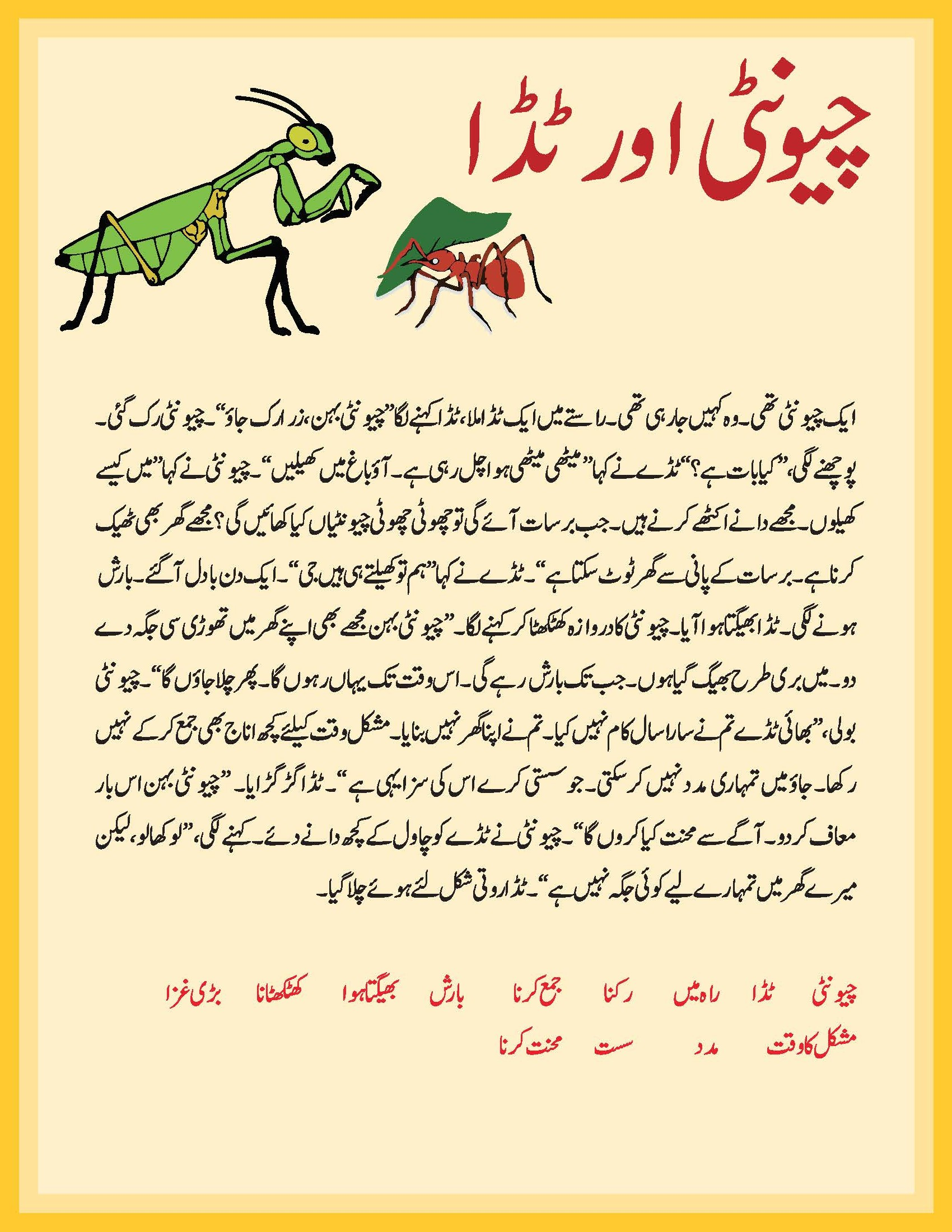 The Ant And The Grasshopper Virtual Urdu