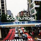 [Single] back number – Kuroi Nekono Uta