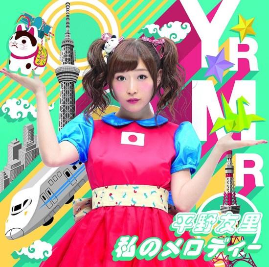 Yuri Hirano - Watashi no Melody