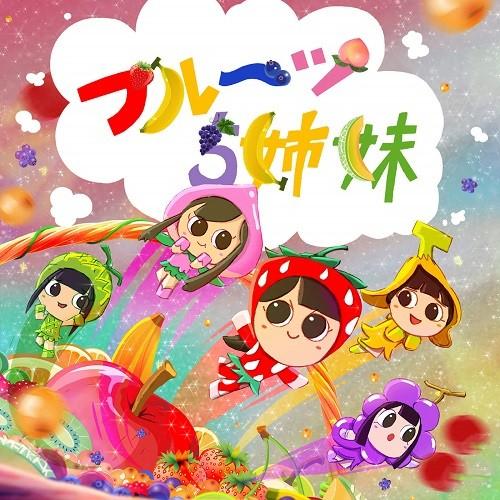 Momoiro Clover Z - Fruits 5-Shimai
