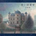 [Album] Aoi Teshima – Blue Library