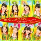 [Single] Kobushi Factory – Samba! Kobushi Janeiro / Bacchikoi Seishun! / Ora wa Ninkimono