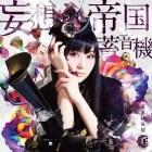 [Single] Eri Kitamura – Mousou Teikoku Chikuonki