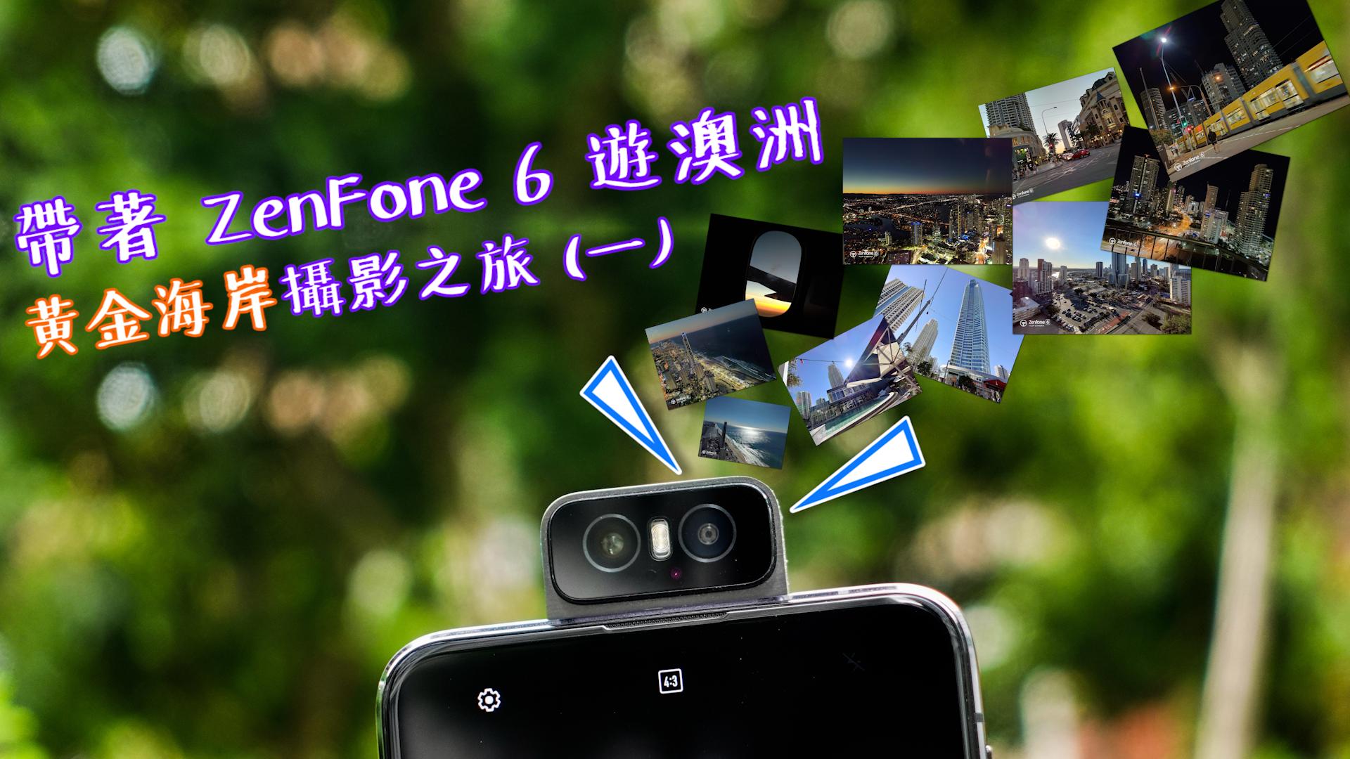 翻轉視界!帶著 ZenFone 6 遊澳洲:黃金海岸攝影之旅 (一)!(Q1 大樓 Skypoint 觀景台)