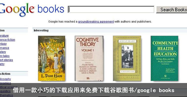 借用一款小巧的下载应用来免费下载谷歌图书/google books