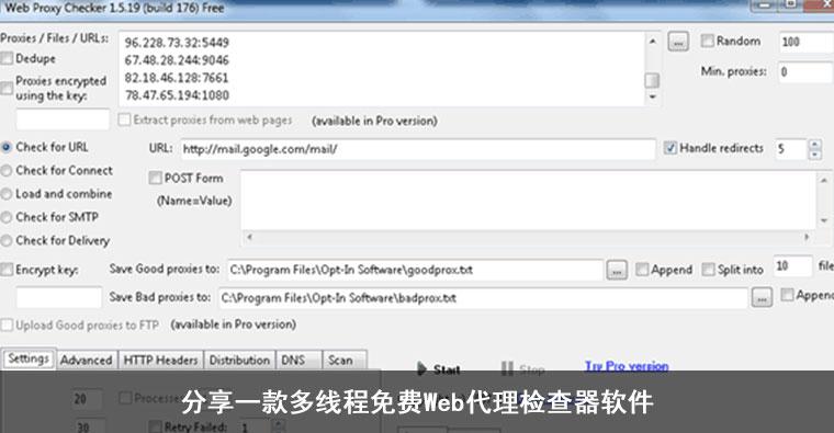 分享一款多线程免费Web代理检查器软件