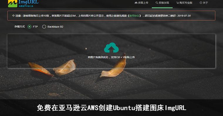 免费在亚马逊云AWS创建Ubuntu搭建图床ImgURL