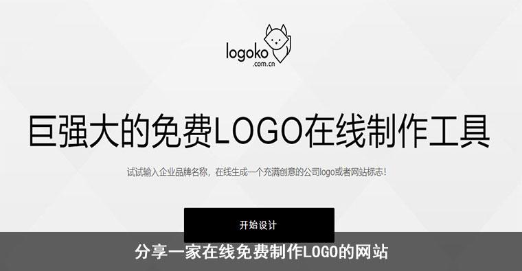 分享一家在线免费制作LOGO的网站