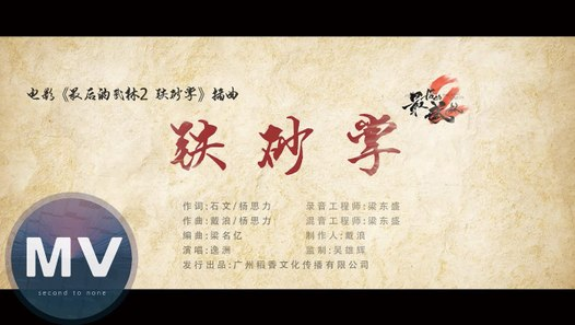 逸洲- 鐵砂掌 MV(官方版) -電影《最後的武林2鐵砂掌》插曲&影片 Dailymotion