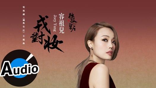 容祖兒 - 戎對妝(官方歌詞版)- 電視劇《獨孤皇后》主題曲&影片 Dailymotion