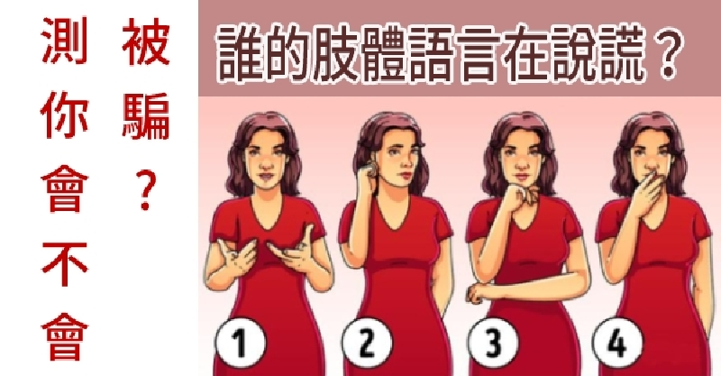 趣味測試-誰的肢體語言在說謊?測出你是否容易受騙 - 佛說生活-haoyunmyt.com - 好運加油贊