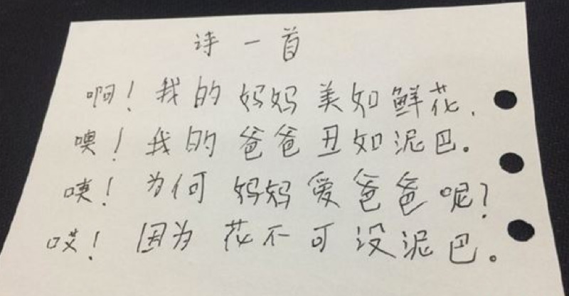 小學生寫詩「無情虧老爸」老師笑到給滿分!再曬出「史上最坑爹造句作業」網笑噴:這是男人的本性 - 人生向前走